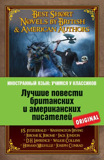 Лучшие повести британских и американских писателей