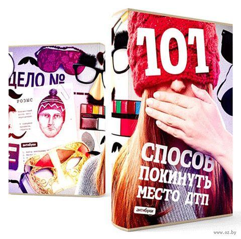 """Суперобложка """"101 способ покинуть место ДТП"""" — фото, картинка"""