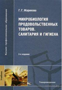 Микробиология продовольственных товаров. Санитария и гигиена. Галина Жарикова