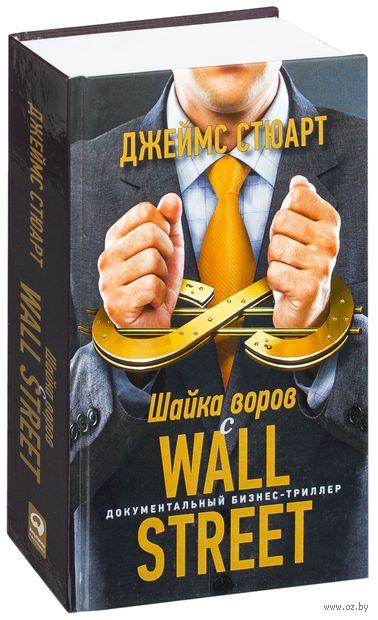 Шайка воров с Уолл-Стрит. Джеймс Стюард