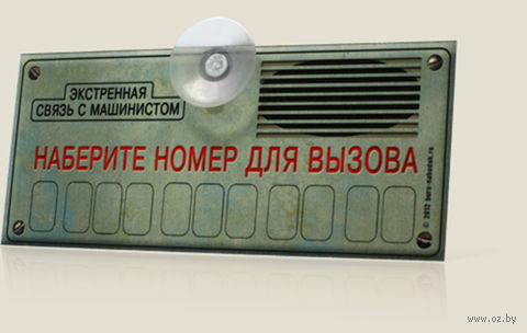 """Автовизитка """"Связь с машинистом"""" — фото, картинка"""