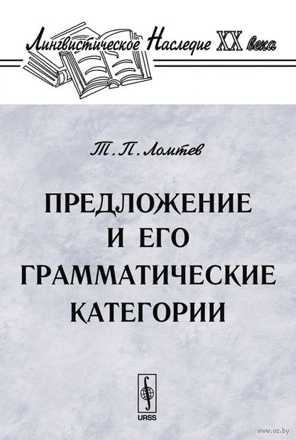 Предложение и его грамматические категории — фото, картинка