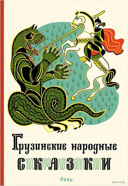 Грузинские народные сказки — фото, картинка