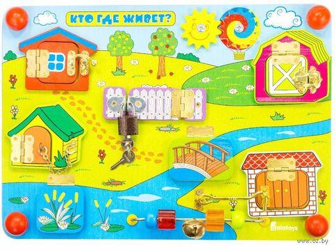"""Деревянная игрушка """"Бизиборд. Где кто живет?"""" — фото, картинка"""