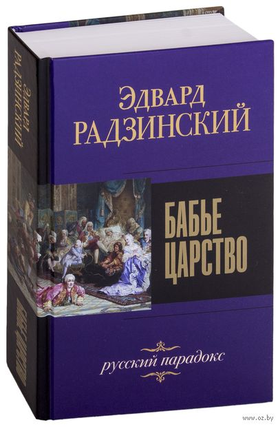 Бабье царство. Русский парадокс — фото, картинка