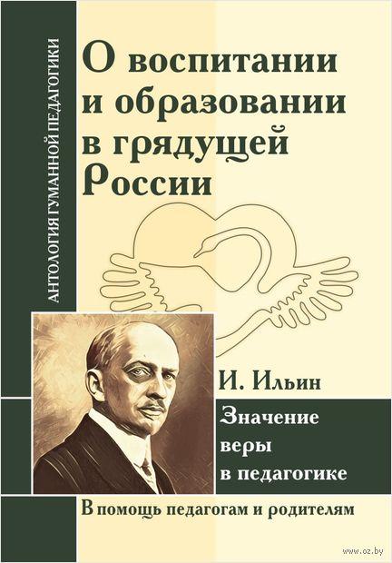 О воспитании и образовании в грядущей России. Значение веры в педагогике — фото, картинка