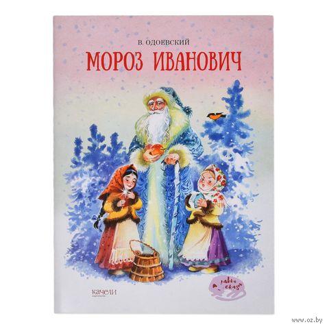 Мороз Иванович (м) — фото, картинка
