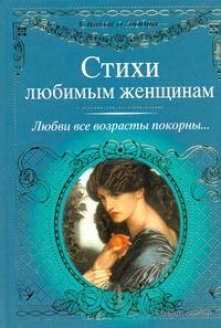 Стихи любимым женщинам. Л. Северова
