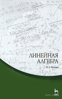 Линейная алгебра. Иван Мальцев