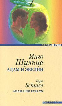 Адам и Эвелин. Инго Шульце