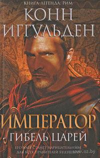 Император. Гибель царей — фото, картинка