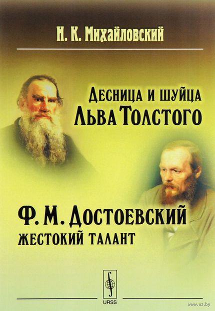Десница и шуйца Льва Толстого. Ф. М. Достоевский - жестокий талант. Николай Михайловский