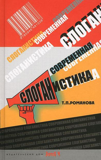 Современная слоганистика. Т. Романова