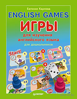 English Games. Игры для изучения английского языка для детей. Евгения Карлова