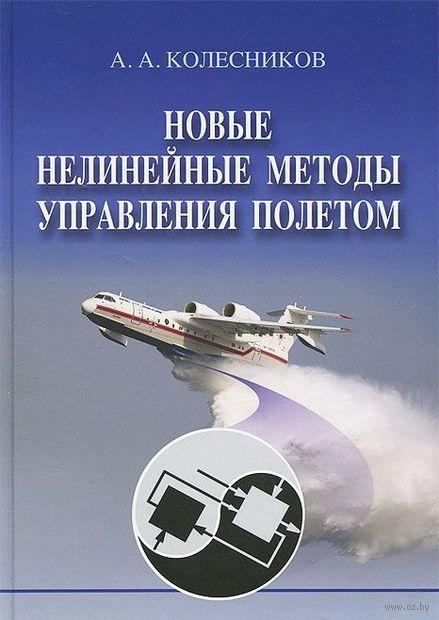Новые нелинейные методы управления полетом. Анатолий Колесников