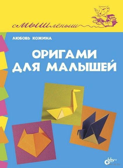 Оригами для малышей. Любовь Кожина