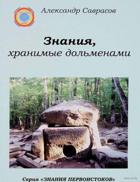 Знания, хранимые дольменами. Александр Саврасов