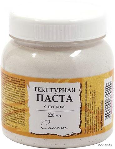 """Паста текстурная """"Сонет"""" с песком (220 мл) — фото, картинка"""