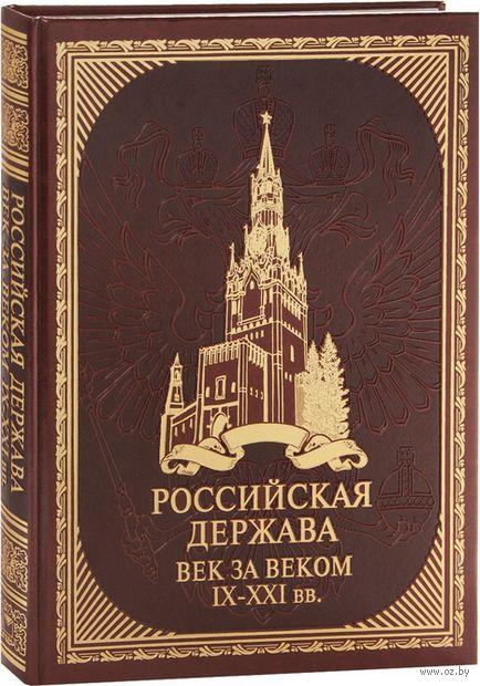Российская держава: век за веком. IX-XXI вв.. В. Колыванова