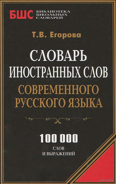 Словарь иностранных слов современного русского языка