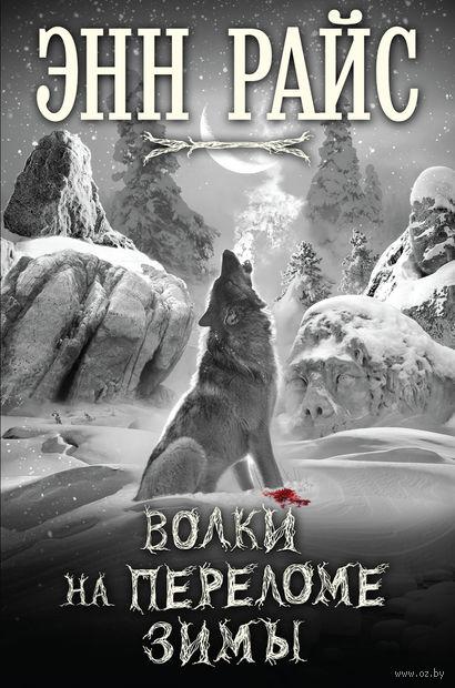 Волки на переломе зимы. Энн Райс