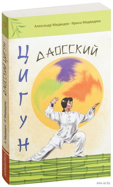 Даосский цигун. Александр Медведев, Ирина Медведева