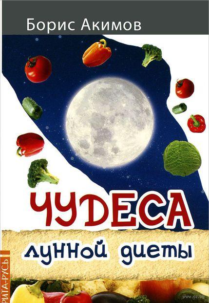 Чудеса лунной диеты. Борис Акимов