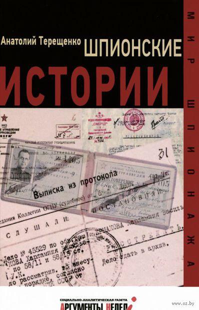 Шпионские истории. Анатолий Терещенко
