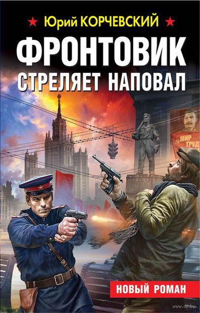 Фронтовик стреляет наповал. Юрий Корчевский