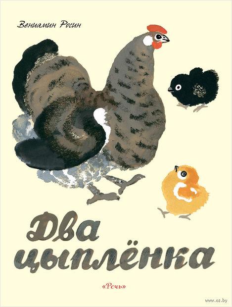 Два цыпленка. Вениамин Росин