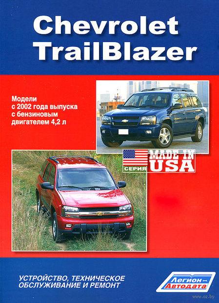 Chevrolet TrailBlazer с 2002 г. Устройство, техническое обслуживание и ремонт
