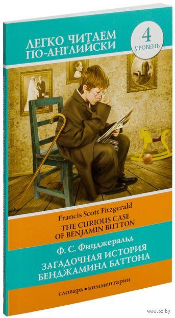 The Curious Case of Benjamin Button and Other Stories. Уровень 4. Фрэнсис Скотт Фицджеральд