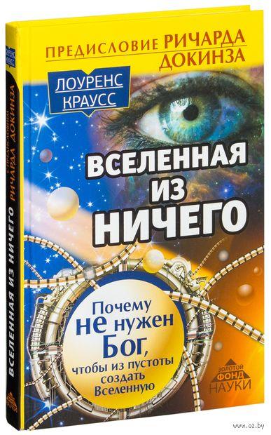 Вселенная из ничего. Почему не нужен Бог, чтобы из пустоты создать Вселенную. Лоуренс Краусс, Ричард Докинз