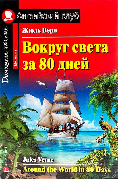 Around the World in 80 Days. Жюль Верн
