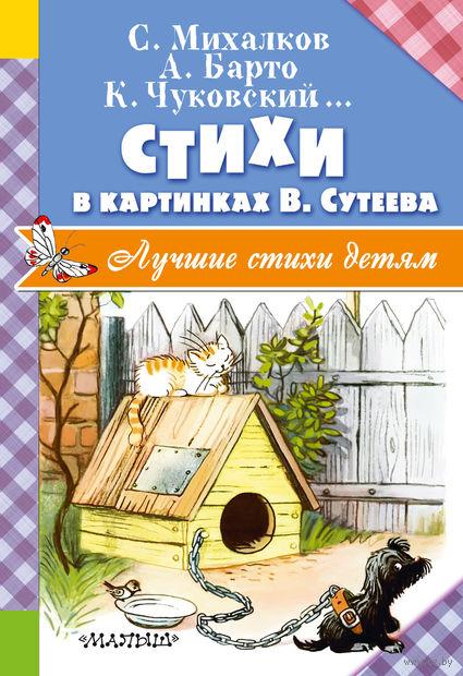 Стихи в картинках В. Сутеева — фото, картинка