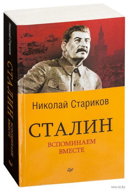 Сталин. Вспоминаем вместе — фото, картинка