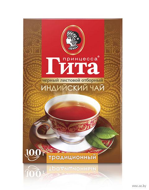 """Чай черный листовой """"Принцесса Гита. Традиционный"""" (100 г) — фото, картинка"""