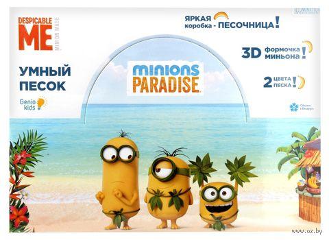 """Набор для лепки из песка """"Умный песок. Minions Paradise"""" — фото, картинка"""