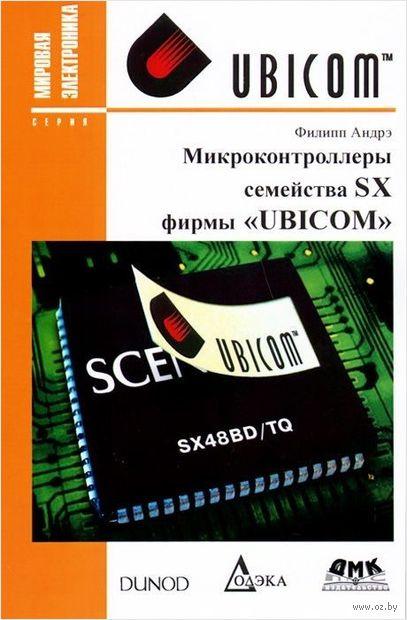 """Микроконтроллеры семейства SX фирмы """"Ubicom"""" — фото, картинка"""