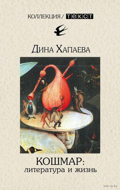 Кошмар. Литература и жизнь. Дина Хапаева