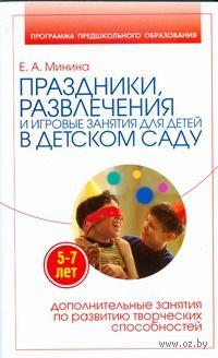 Праздники, развлечения и игровые занятия для детей 5-7 лет в детском саду. Елена Минина