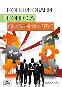 Проектирование процесса оказания услуг. Георгий Верхов, Ирина Коваленко, Николай Комаров