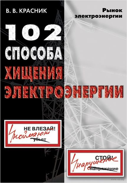 102 способа хищения электроэнергии — фото, картинка