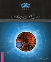 Прелестница Венера и волшебник Нептун. 144 сценария судьбы. Предсказания планет. Маркус Йеле