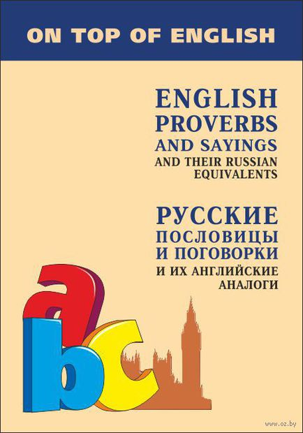 English Proverbs and Sayings and Their Russian Equivalents — фото, картинка
