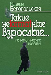 Такие неformatные взрослые.... Н. Белопольская