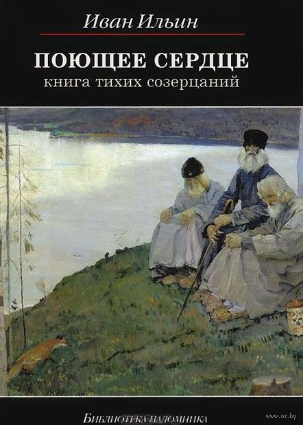 Поющее сердце. Книга тихих созерцаний. Иван Ильин