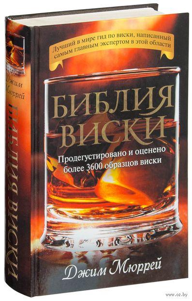 Библия виски. Дж. Мюррей