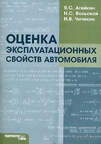 Оценка эксплуатационных свойств автомобиля. Яков Агейкин, Наталья Вольская, Илья Чичекин