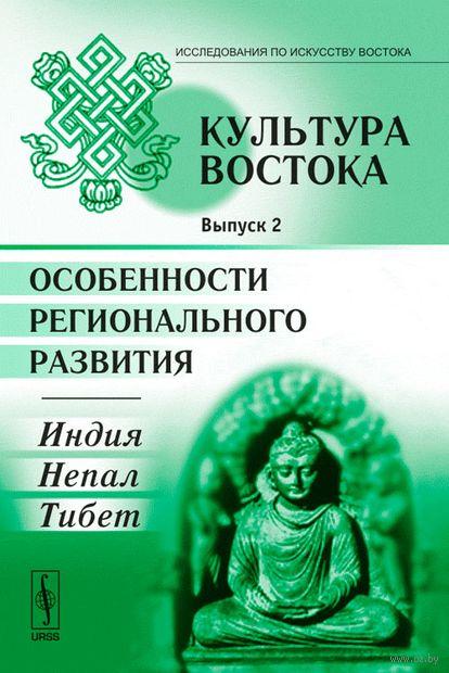 Культура Востока. Выпуск 2. Особенности регионального развития. Индия, Непал, Тибет
